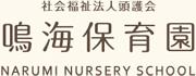 社会福祉法人頭護会 鳴海保育園 | 名古屋市緑区